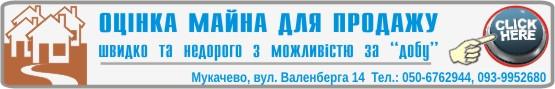 Оцінка нерухомого майна для продажу Мукачево