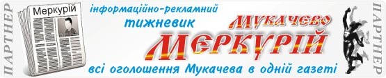 газета Меркурій-Мукачево