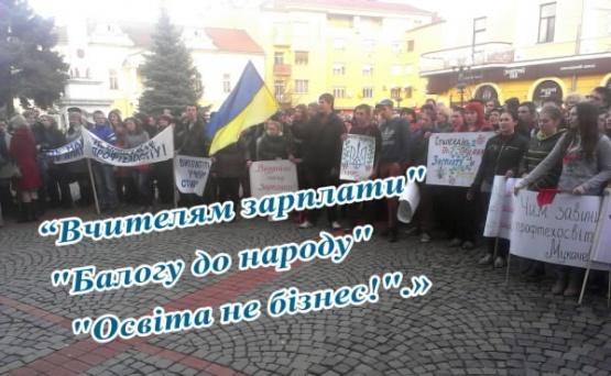 В центрі Мукачево відбувся багаточисельний мітинг педагогів та учнів ПТУ | Ключ ТВ