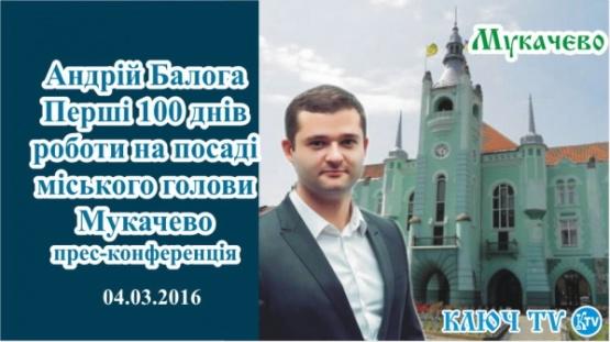 Андрій Балога  Перші 100 днів роботи на посаді  міського голови  Мукачево прес-конференція