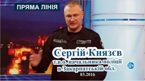 Сергій Князев ТВО начальника поліції Закарпатської обл. - пряма линия | 03.2016