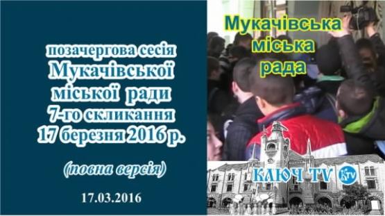 cесія Мукачівської міської Ради 17.03.2016 ПОВНЕ ВІДЕО