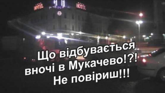 Що відбувається вночі в Мукачево?!? Не повірите! ВІДЕО