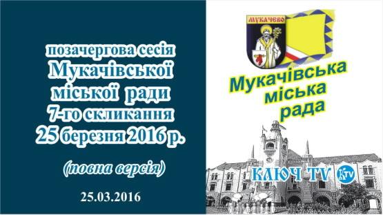 Cесія Мукачівської міської Ради 25.03.2016 ПОВНЕ ВІДЕО