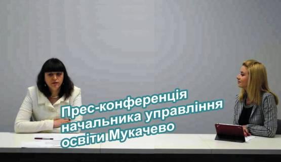 Прес-конференція начальника управління освіти Мукачево Катерини Кришінець-Андялошій ВІДЕО