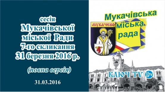 Сесія Мукачівської міської Ради 31.03.2016 ПОВНЕ ВІДЕО
