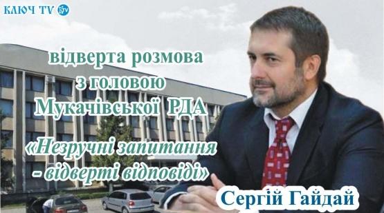 Відверта розмова з головою Мукачівської РДА Сергієм Гайдай ВІДЕО