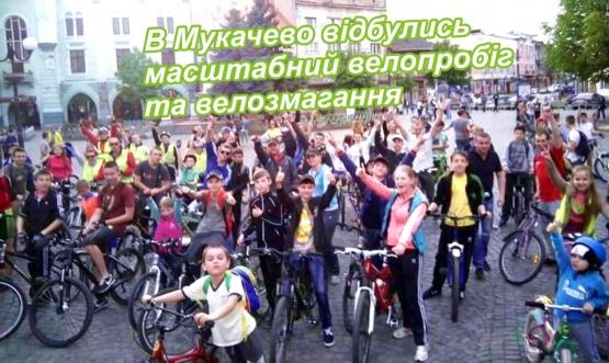В Мукачево відбулись масштабні велозмагання та велопробіг ВІДЕО
