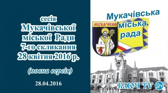 Сесія Мукачівської міської Ради 28.04.2016 ПОВНЕ ВІДЕО