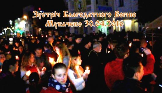 Зустріч Благодатного Вогню Мукачево 30.04.2016 ВІДЕО
