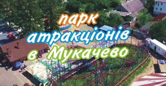 Парк атракціонів в Мукачево Парк Перемоги ВІДЕО