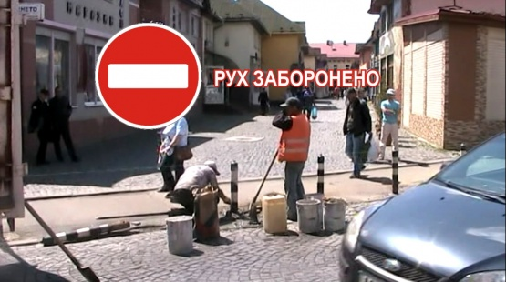 В Мукачево обмежили проїзд в Новий Пасаж ВІДЕО