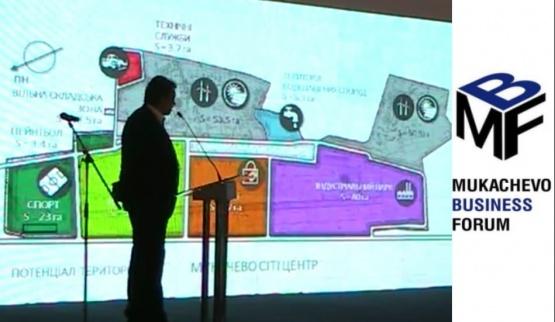 Мукачево Бизнес Форум ч3 Концепция розвитку земель бувшого аеродрому ч2 ВІДЕО