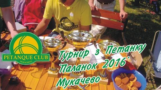 Турнир з Петанку Паланок 2016 пройшов в Мукачево. ВІДЕО