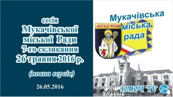 Сесія Мукачівської міської Ради 26.05.2016 ПОВНЕ ВІДЕО
