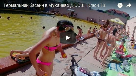Термальний басейн в Мукачево «ДЮСШ». ВІДЕО