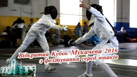 В Мукачеві вперше пройшов відкритий Кубок Мукачево з фехтування. ВІДЕО, ФОТО