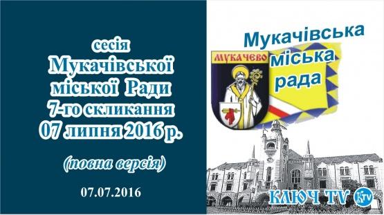 Сесія Мукачівської міської Ради  07 07 2016 ПОВНЕ ВІДЕО
