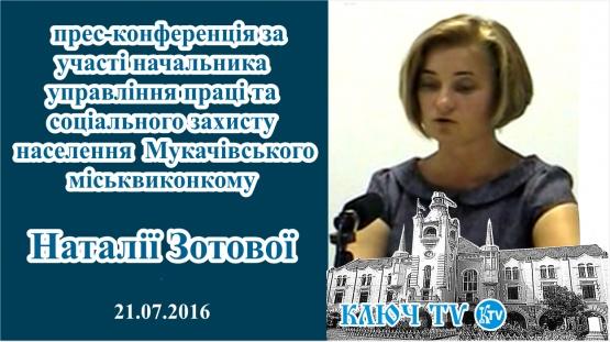Прес-конференція Наталії Зотової - нач. соц.захисту населення ММВК 21.07.2016