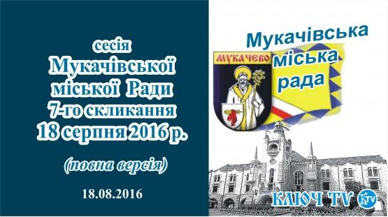 Сесія Мукачівської міської Ради 18 08 2016 ПОВНЕ ВІДЕО