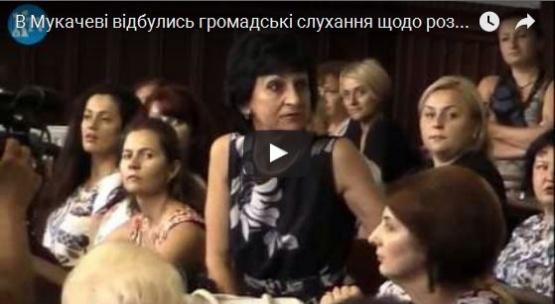 В Мукачеві відбулись громадські слухання щодо розвитку позашкільної освіти ВІДЕО