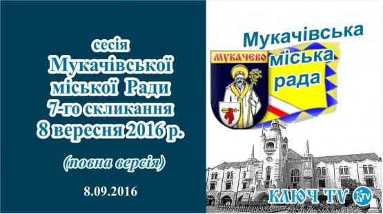Сесія Мукачівської міської Ради 8-09-2016 ПОВНЕ ВІДЕО