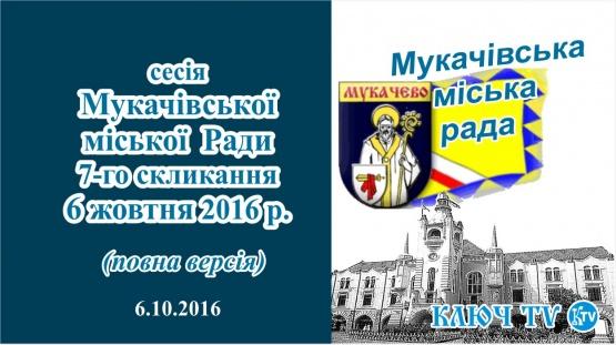 Сесія Мукачівської міської Ради 06 10 2016 ПОВНЕ ВІДЕО
