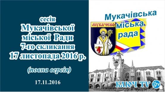 Сесія Мукачівської міської Ради 17-11-2016 ПОВНЕ ВІДЕО