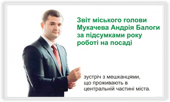 Звіт міського голови Мукачева Андрія Балоги за підсумками року. Відео