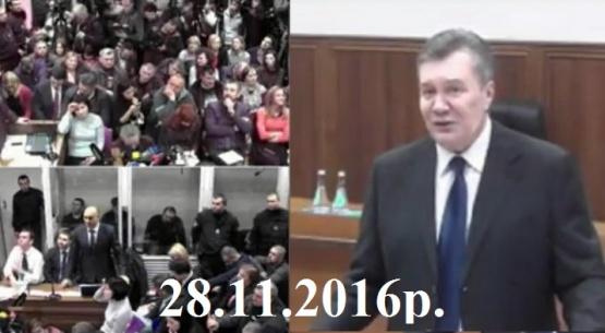 Допит Януковича. Онлайн відео трансляція 28.11.2016