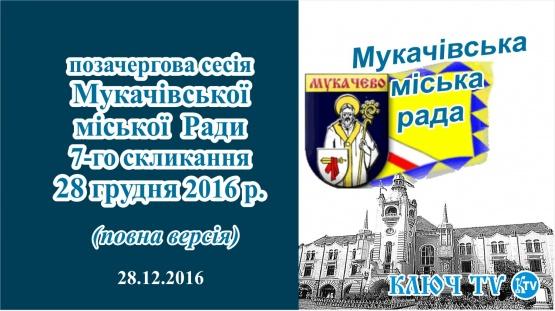 Позачергова сесія Мукачівської міської Ради 28 грудня 2016 - ВІДЕО