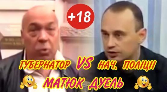 МАТЮК ДУЕЛЬ: Губернатор VS Начальник Поліції  +18