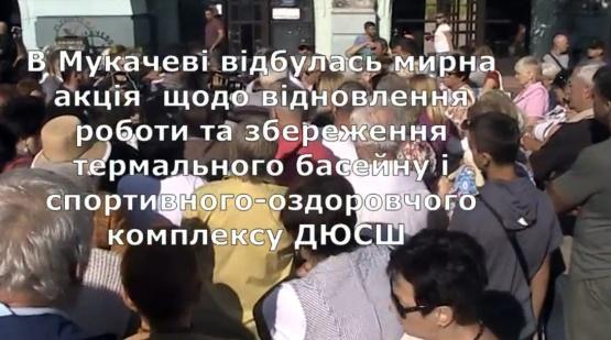 В Мукачеві відбулась мирна акція щодо відновлення роботи термального басейну та ДЮСШ. Відео