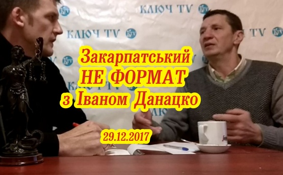 Закарпатський НЕ ФОРМАТ з Іваном Данацко 29.12.2017