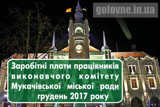 Скільки отримали працівники Мукачівської Ратуші в грудні 2017. Документ