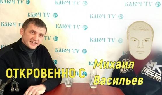 Откровенно с Михаилом Васильев. Видео 22.02.2018