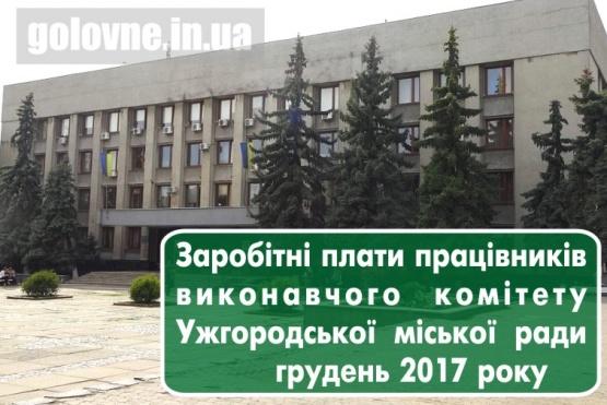Скільки отримали працівники Ужгородського виконкому в грудні 2017. Документ