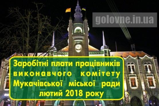 Скільки отримали працівники Мукачівської Ратуші в лютому 2018