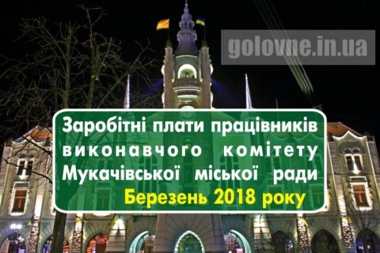 Скільки отримали працівники Мукачівської Ратуші за березень 2018