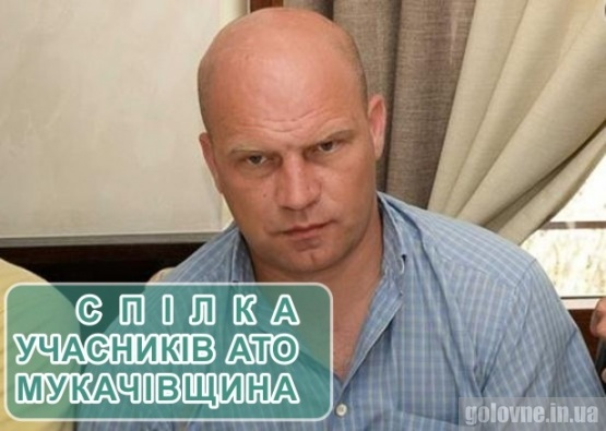 Юрій Кепенач - голова спілки АТО Мукачівщина