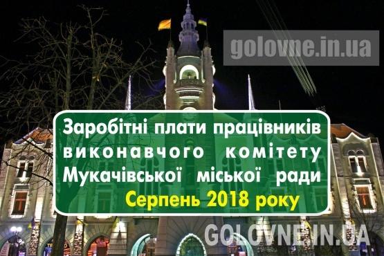 Скільки отримали працівники Мукачівської Ратуші в серпні 2018