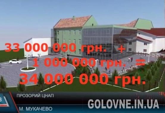 Будівництво ЦНАПУ в Мукачеві здорожчало ще на 1 мільон