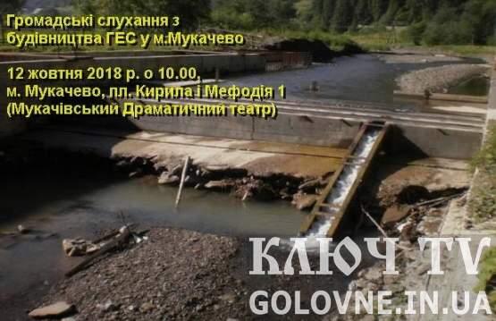 В Мукачеві має відбутись Громадські обговорення з будівництва ГЕС на річці Латориця. Документ