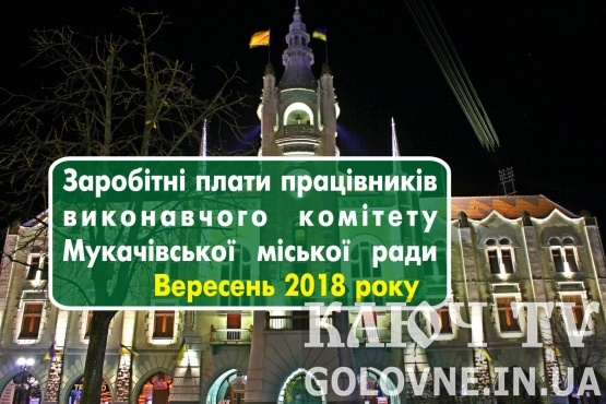 Скільки отримали працівники Мукачівської Ратуші у вересні 2018
