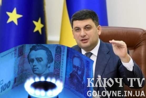 Уряд підняв ціни на газ для Українців