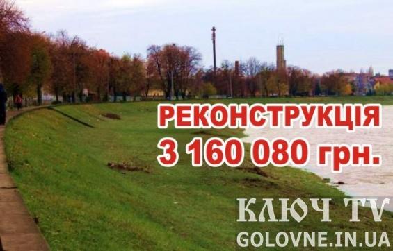 В Мукачеві робитимуть велодоріжку на Набережній. Документ
