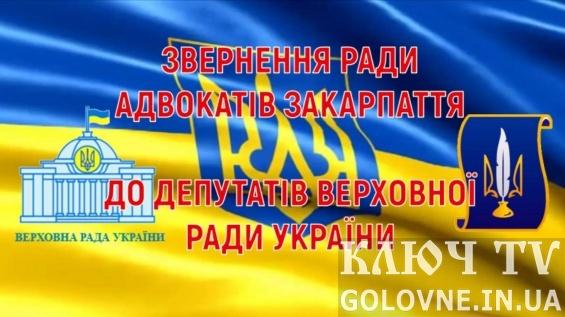 Звернення до депутатів Верховної Ради України Ради адвокатів Закарпаття