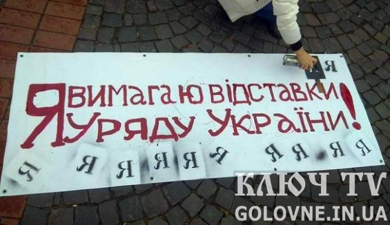 В Мукачеві проходить акція за відставку уряду України