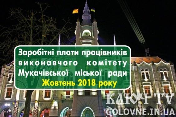 Скільки отримали працівники Мукачівської Ратуші у жовтні 2018