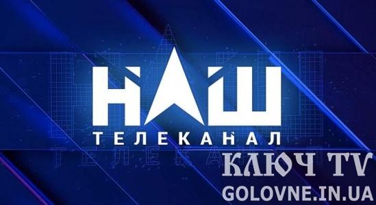 В Україні стартував новий телеканал «НАШ»
